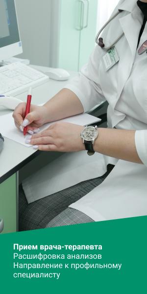 Записаться на прием врача-терапевта